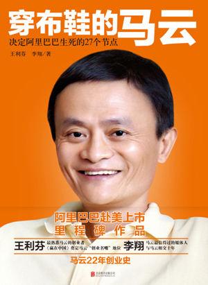《穿布鞋的马云》出版 全面记录马云22年创业史