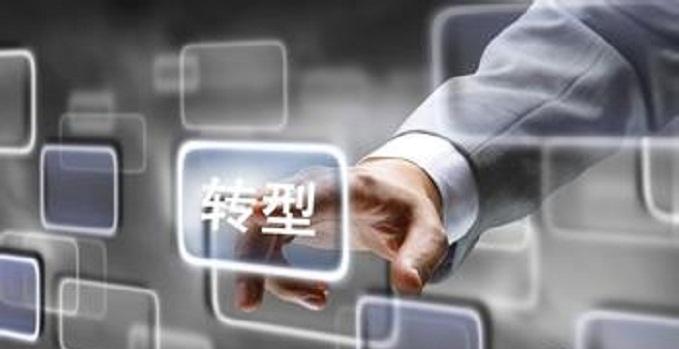 传统企业如何转型:一切业务数据化