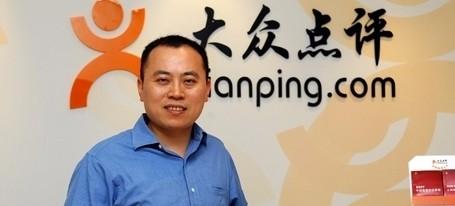 张涛:大众点评引入了腾讯,但还是要独立IPO